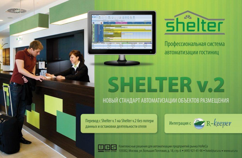 Автоматизация гостиниц Shelter V.2