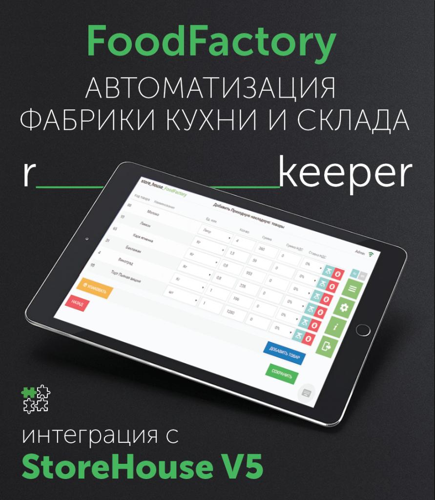 FoodFactory – управляй складом просто