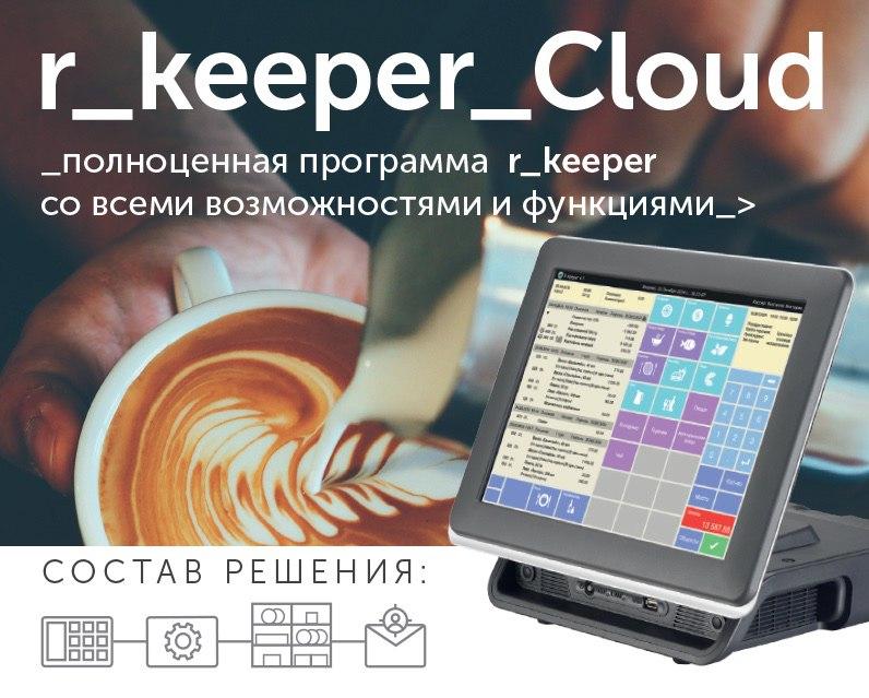 Автоматизация ресторанов R-Keeper_7_Cloud