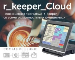 Автоматизация ресторанов R-Keeper_7_Cloud