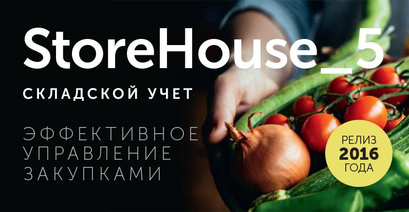StoreHouse_5 – Автоматизация складского учета